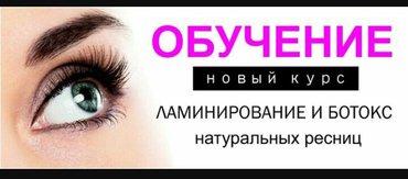 Обучение ламинированию и ботоксу ресниц. индивидуальные и групповое за в Бишкек