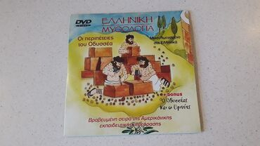 Ελληνική Μυθολογία - Οι περιπέτειες του ΟδυσσέαΤο DVD είναι σε μέτρια