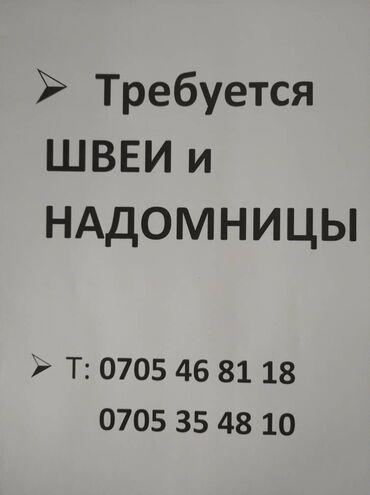 Работа - Тынчтык: Швея Прямострочка. 1-2 года опыта