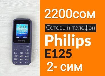 Philips в Кыргызстан: Кнопочные телефоны PHILIPS Е125