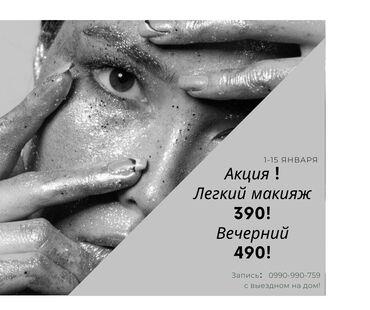 услуги визажа в Кыргызстан: Услуга визажиста. С выездом на дом! Я вас с радостью приму у себя