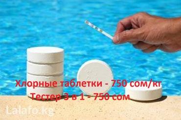 Продаются товары для бассейна.  в Бишкек