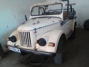 ГАЗ в Бишкек: ГАЗ 69 2.1 л. 1956 | 1 км