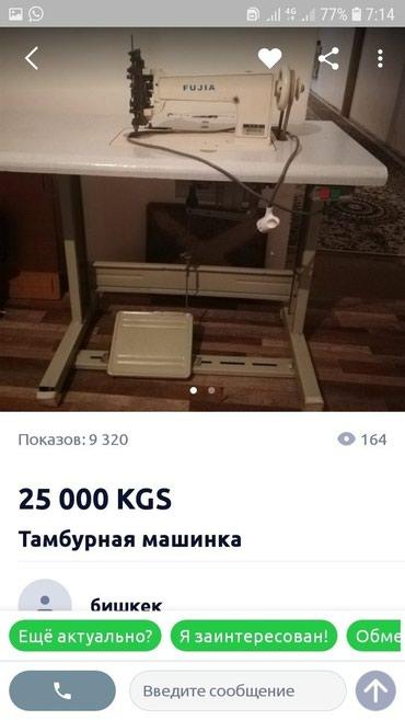 Тамбурная машинка в Бишкек