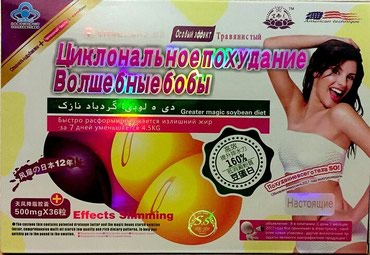 Волшебные бобы(оригинал 36 капсул) в Бишкек