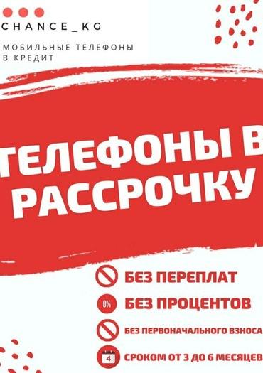 Акция!Акция!Акция! Телефоны в в Бишкек