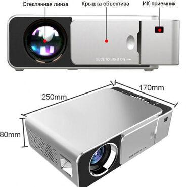 Портативный проектор мультимидийный Wi-light Т6 Серебро+Бесплатная
