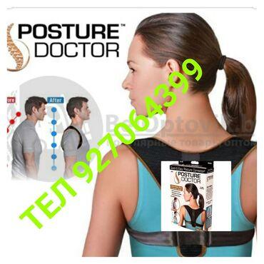 Основные задачи Корректора осанки Posture Doctor:Исправление осанки