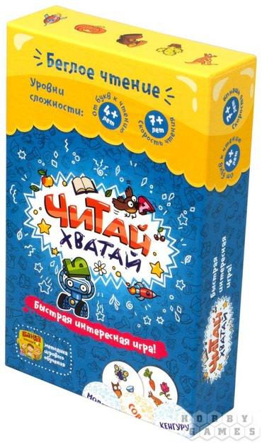 стол находок в Кыргызстан: Настольная игра Читай-Хватай Если ребёнок ещё не умеет читать, то