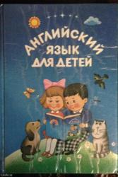 Bakı şəhərində Английский для детей