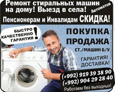 Осуществляем ремонт стиральных машин на дому по доступным ценам. в Душанбе