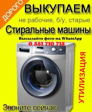 тико машина цена in Кыргызстан   DAEWOO: Фронтальная Автоматическая Стиральная Машина