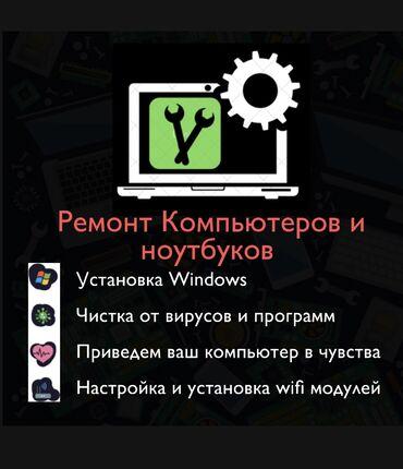 веб камеры для компьютера в Кыргызстан: Ремонт | Ноутбуки, компьютеры | С гарантией, С выездом на дом, Бесплатная диагностика