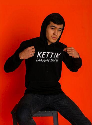 Мужские толстовки в Кыргызстан: Premium Худи Кеттик Баарын Таста Отличный турецкий материал,не скатыва
