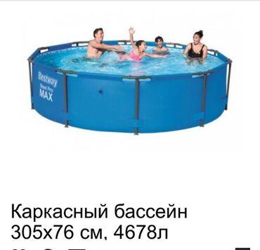 Надувные-бассейны-для-детей - Кыргызстан: Бассейны каркасные, надувные цена договорная доставка бесплатно