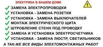 Услуги электрика круглосуточно! вызов в Бишкек