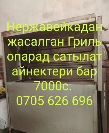 Электроника - Нарын: Электрочайники