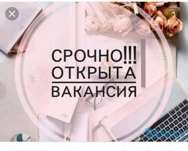 Пом.рук! (с высшим образованием) в Бишкек