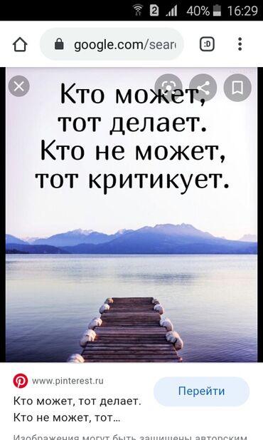ищу подработку на субботу воскресенье в Кыргызстан: Срочно нуждаюсь и ищу любую работу или подработку . Желательно с 12
