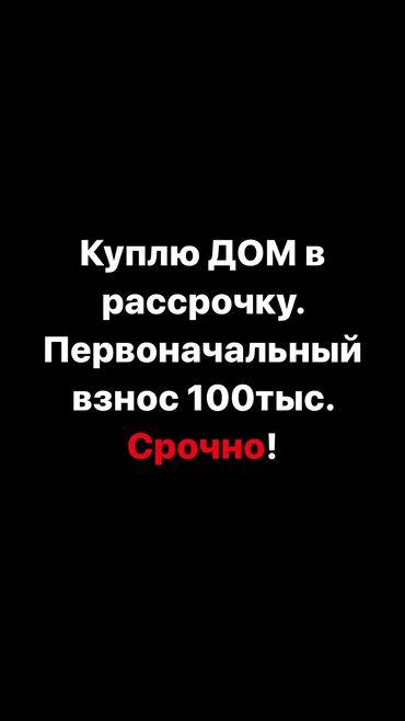 ветеринар на дом бишкек в Кыргызстан: Куплю дом в рассрочку! В г.Бишкек!
