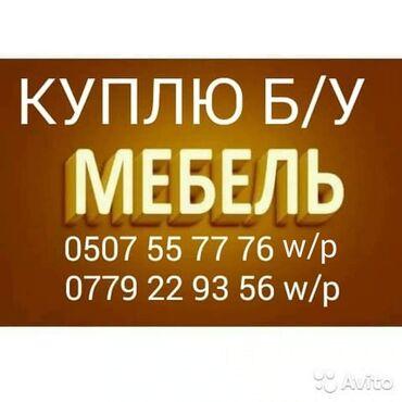 Санитайзер купить - Кыргызстан: Куплю Б/У мебель.Шифоньер,кроватьКовры,паласы,стол,стулья.и другие.По