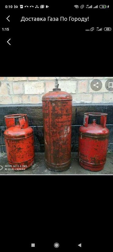 Газ баллон заправка - Кыргызстан: Продаю Газ баллоны !!! Новые и Б/У с газомЛюбой Объем :5литр 12 литр