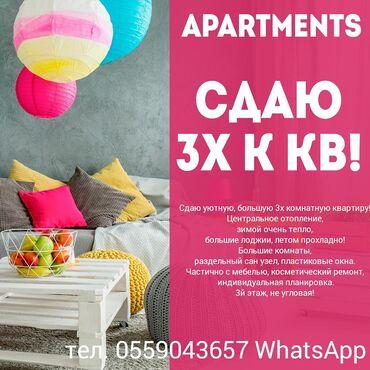 Сдается квартира: 3 комнаты, 100 кв. м, Сокулук