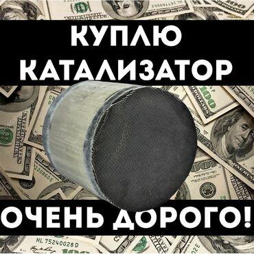 скупка кофемашин в Кыргызстан: Скупка катализаторов