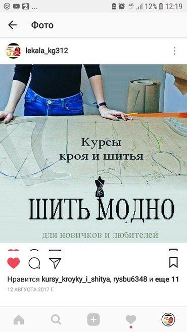 здание ильбирс 1 месяц,Индивидуально по ускоренной методике. в Бишкек