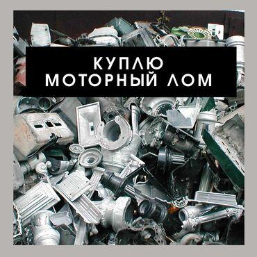 Скупка черного металла - Бишкек: Куплю моторный лом, алюминий, цветной металл.Куплю Самовывоз!