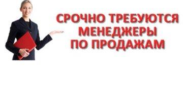 требуется менеджер по продаже. ( женщины от 25 лет до 45 лет. ) зарпла в Бишкек