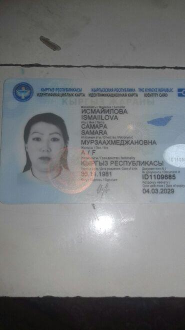 Бюро находок - Кыргызстан: Бюро находок