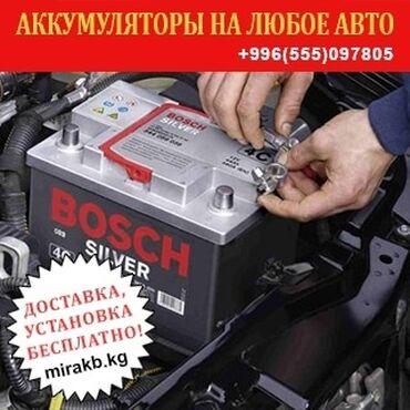 установка газа на авто цена in Кыргызстан   ДРУГОЕ: Аккумуляторы с гарантией. Большой выбор. Профессиональный подбор