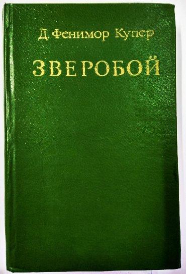Спеши приобрести суперские книги для в Бишкек