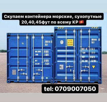 контейнеры бишкек in Кыргызстан | ОБОРУДОВАНИЕ ДЛЯ БИЗНЕСА: Скупаем контейнера (дорого оценим) 40,45фут, 20фут быстро эфективно