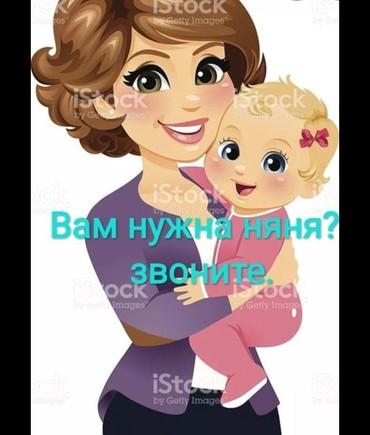 Ищите адекватную,честную и любящую в Бишкек