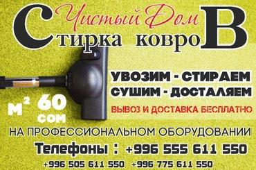 Мойка ковров в Бишкек