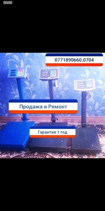 Электронные весы до 300кг.200кг.100кг в Бишкек