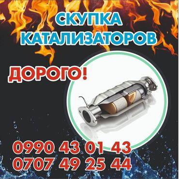 Скупка автокатализатор скупка авто катализатор, скупка авто