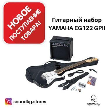 yamaha ybr125 в Кыргызстан: Гитарный набор - Yamaha EG112GP II Black - В наличии: В комплект