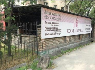 Сдаю помещение под кафе, подвальный в Бишкек