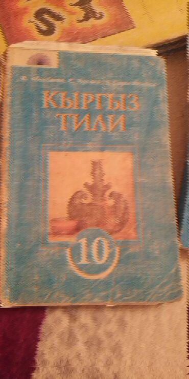Книга по кыргызскому 10 класс