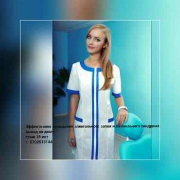 Делаю капельницы и уколы на дому выезд стаж 35 лет в Бишкек