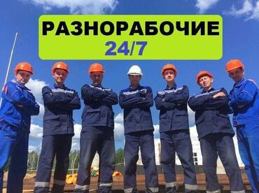 профнастил 6 метровый в Кыргызстан: Разнорабочие, землекопы, копаем септик траншеи, канализация