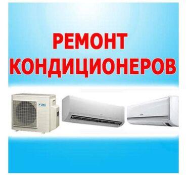 заправка газовых баллонов бишкек in Кыргызстан | ГАЗОВЫЕ БАЛЛОНЫ: Ремонт | Кондиционеры | С выездом на дом, Бесплатная диагностика