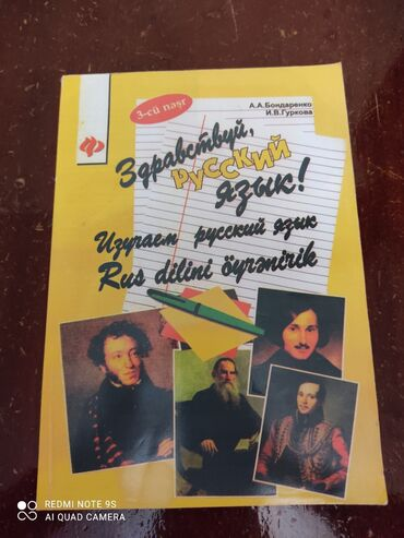 Rus dili kurslari ve qiymetleri - Азербайджан: Rus dili qayda kitabı
