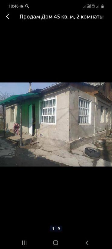 Продам - Бишкек: Продам Дом 45 кв. м, 2 комнаты