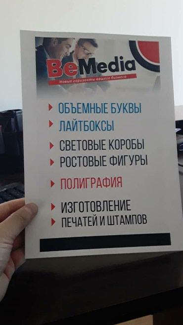 Объемные буквыкоробвывескитаблички журналы записные книжкиупаковки в Бишкек