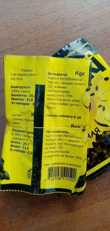 Услуги - Ала-Бука: Пакет 0,80 тыйын бир уштугу