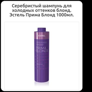 Серебристый шампунь от желтизны волос в Бишкек